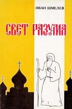 Иван Шмелев. Свет разума