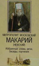 митрополит Московский Макарий (Невский). Избранные слова, речи, беседы, поучения