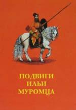 Подвиги Ильи Муромца