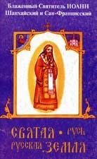 святитель Иоанн (Максимович). святая Русь - русская земля