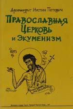 архимандрит Иустин (Попович). Православная Церковь и экуменизм