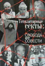 Тоталитарные секты: свобода от совести
