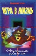 Владимир Титов. Игра в  жизнь. О внутренней реальности