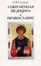 Ирина Силуянова. Современная медицина и православие