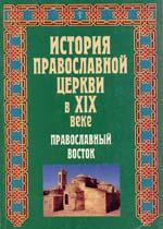 История православной Церкви в XIX веке. 1 том. Православный восток