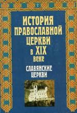 История православной Церкви в XIX веке. 2 том. Славянские Церкви