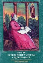 императрица Екатерина II. Житие преподобного Сергия Радонежского