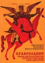 протоиерей Митрофан Зносско-Боровский. Православие. Римо-католичество. Протестантизм. Сектантство
