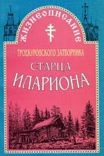 Жизнеописание Троекуровского затворника старца Илариона