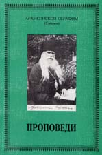 архиепископ Сеафим (Соболев). Проповеди