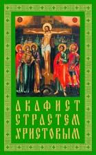 Акафист Страстем Христовым