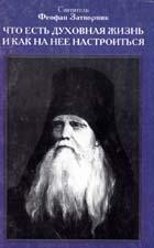 святитель Феофан Затворник. Что есть духовная жизнь и как на нее настроиться