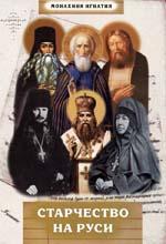 монахиня Игнатия. Старчество на Руси