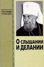 митрополит Антоний Сурожский. О слышании и делании