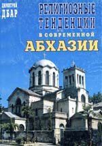 Дмитрий Дбар. религиозные тенденции в современной Абхазии