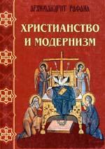 архимандрит Рафаил (Карелин). Христианство и модернизм