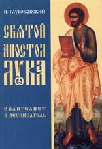 Глубоковский. Святой апостол Лука, евангелист и дееписатель