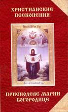 Христианские песнопения Приснодеве Марии Богородице