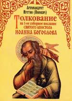 архимандрит Иустин (Попович). Толкование на 1-е соборное послание святого апостола Иоанна Богослова