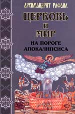 Архимандрит Рафаил (Карелин). Церковь и мир на пороге Апокалипсиса