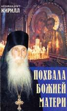 архимандрит Кирилл (Павлов). Похвала Божией Матери