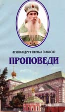 архимандрит Кирилл (Павлов). Проповеди