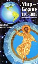 Николай Колчуринский. Мир - Божие творение