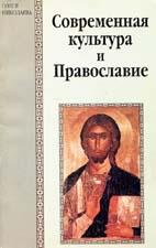 Олеся Николаева. Современная культура и православие