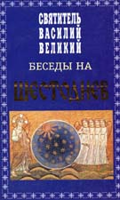 святитель Василий Великий. Беседы на шестоднев