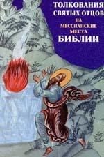 Толкования святых отцов на мессианские места Библии