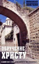 Николай Кокухин. Обручение Христу. Записки современного паломника