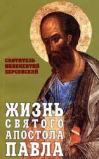 святитель Иннокентий Херсонский. Жизнь святого апостола Павла