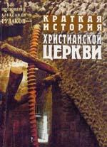 протоиерей Александр Рудаков. Краткая история христиансокй Церкви