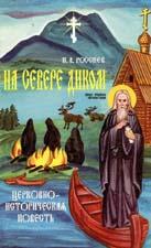 Россиев. На севере диком. Церковно-историческая повесть