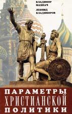 Владимир Махнач, Леонид Владимиров. Параметры христианской политики