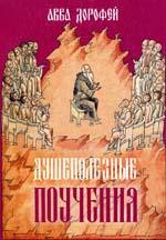 преподобный Авва Дорофей. Душеполезные поучения