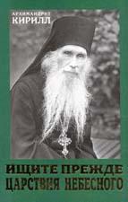 архимандрит Кирилл (Павлов). Ищите прежде Царствия Небесного
