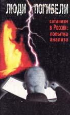 Люди погибели. Сатанизм в России: попытка самоанализа