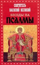 святитель Василий Великий. Беседы на псалмы