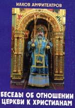 Иаков Амфитеатров. Беседы об отношении Церкви к христианам