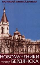 протоиерей Николай Доненко. Новомученики города Бердянска
