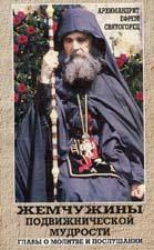 архимандрит Ефрем Святогорец. Жемчужины подвижнической мудрости. Главы о молитве и послушании