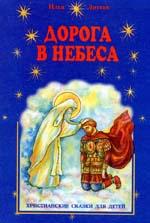 Илья Литвак. Дорога в небеса