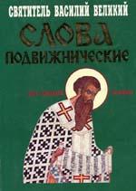 святитель Василий Великий. Слова подвижнические