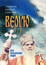 святитель Николай Сербский. Верую. Вера образованных людей