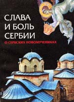 Слава и боль Сербии. О сербских мучениках