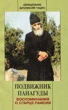 священник Дионисий Тацис. Подвижник Панагуды. Воспоминания о старце Паисии