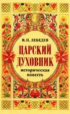 Виктор Лебедев. Царский духовник. историческая повесть