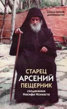 монах Иосиф Дионисиат. Старец Арсений Пещерник, сподвижник Иосифа Исихаста