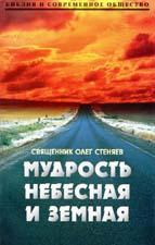 священник Олег Стеняев. Мудрость небесная и земная